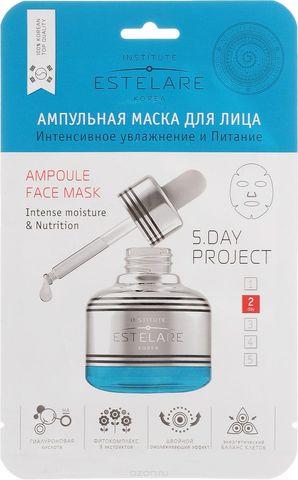 ESTELARE Ампульная маска (5дней) для лица 2день