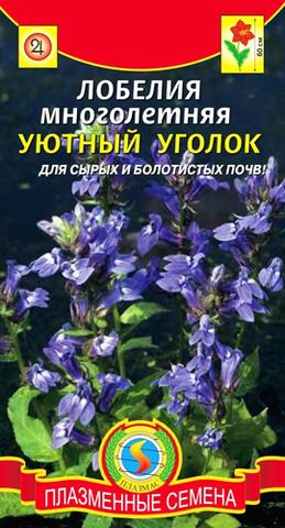 Семена Цветы Лобелия Уютный уголок многолетняя