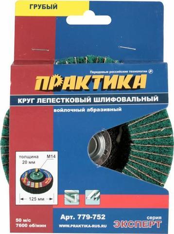 Круг лепестковый полировальный ПРАКТИКА 125 мм, крепление М14, войлочный, абразивный, грубый,толщина 20 мм (779-752)
