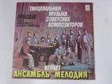 Ансамбль Мелодия / Танцевальную Музыку Советских Композиторов (LP)
