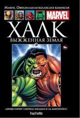 Комикс «Халк: Выжженная земля (Ашет #65)»