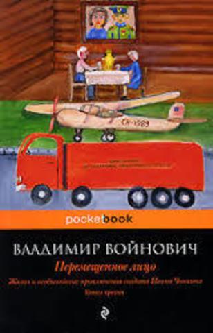 Жизнь и необычайные прикл. солдата Ивана Чонкина Кн. 3 Перемещенное лицо