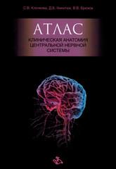 Атлас. Клиническая анатомия центральной нервной системы