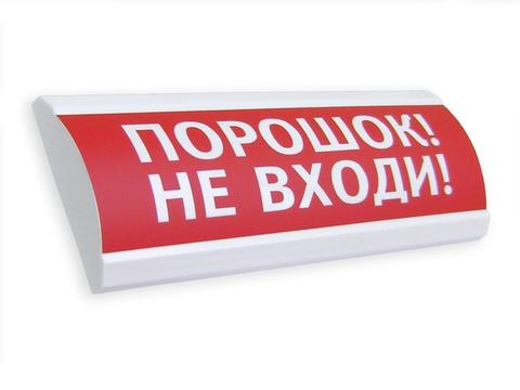 Световое табло пожарный оповещатель ЛЮКС с пиктограммой ПОРОШОК НЕ ВХОДИ