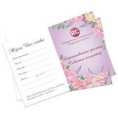 Памятка для клиента Наращивание ресниц, Flowers
