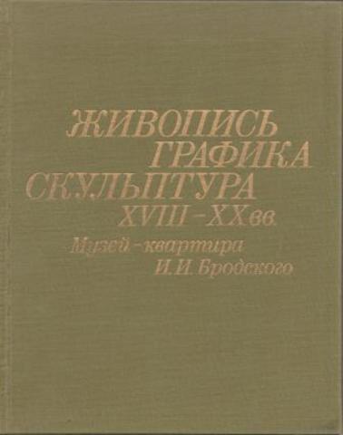 Живопись, графика, скульптура XVIII - XX вв.