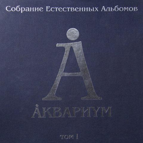 Аквариум / Собрание Естественных Альбомов - Том 1 (5LP)