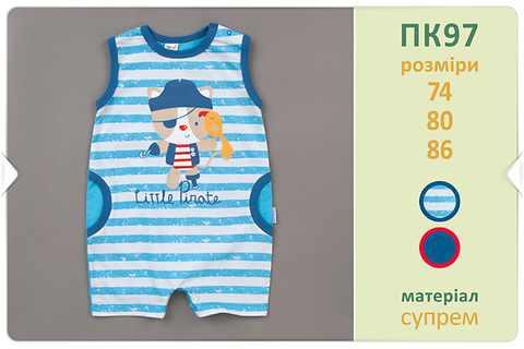 ПК97 Песочник для мальчика
