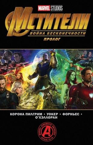 Комикс «Мстители. Война Бесконечности. Пролог»