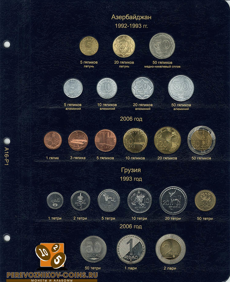 Альбом для регулярных монет СНГ КоллекционерЪ лист 1