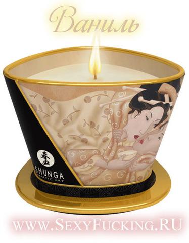 Массажная свеча - Shunga с ароматом ванили (170 мл)