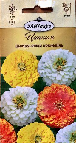 Семена Цветы Цинния Цитрусовый коктейль, смесь