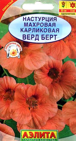 Семена Цветы Настурция Верд Берт махровая
