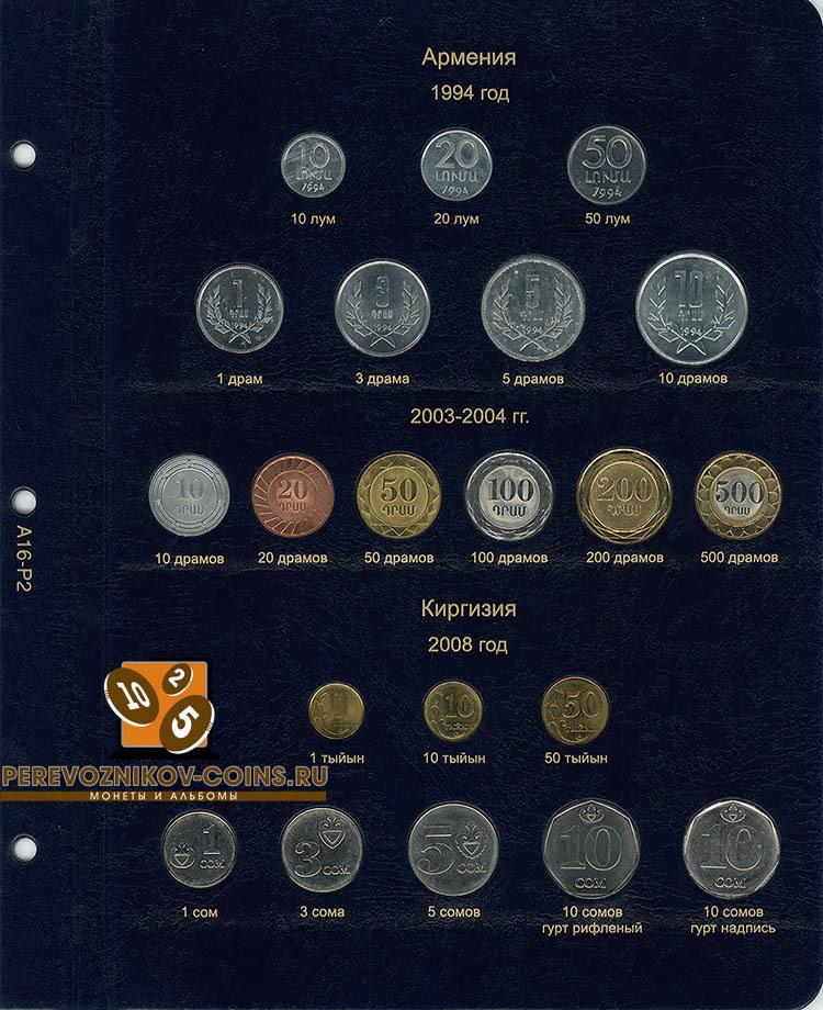 Альбом для регулярных монет СНГ КоллекционерЪ лист2