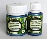 Краска-лак SMAR для создания эффекта эмали, Перламутровая. Цвет №16 Васильковый