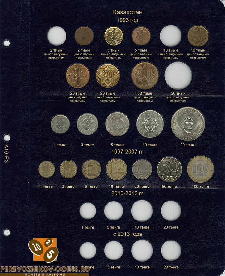 Альбом для регулярных монет СНГ КоллекционерЪ лист3