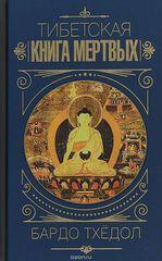 Бардо Тхедол. Тибетская книга мертвых