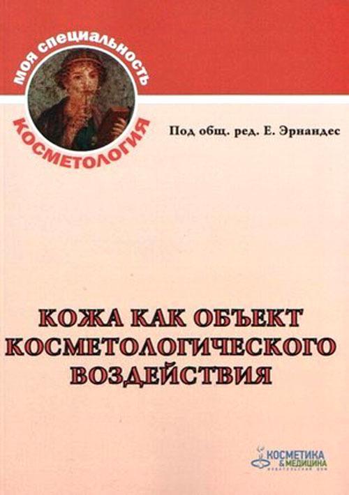 Новинки Кожа как объект косметологического воздействия kko.jpg