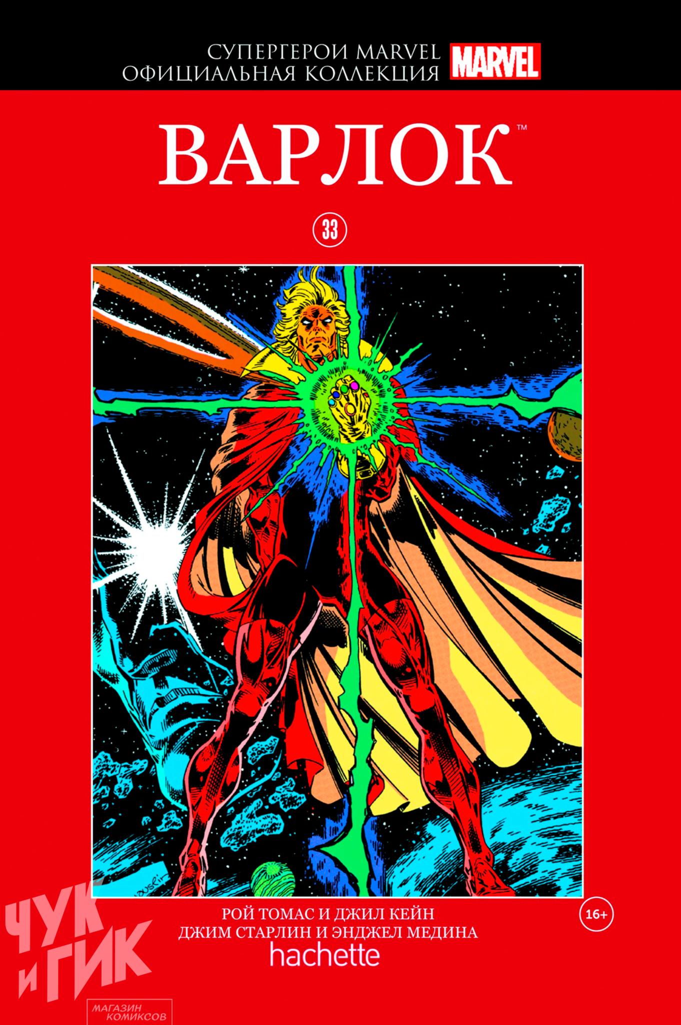 Супергерои Marvel. Официальная коллекция №33. Адам Варлок