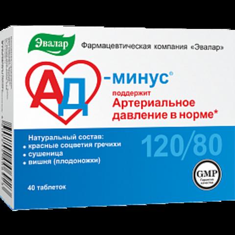 АД-минус №40