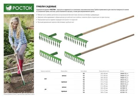 Грабли РОСТОК садовые с черенком, 14 прямых зубцов