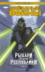 Комикс «Звездные войны. Рыцари Старой Республики. Книга 1»