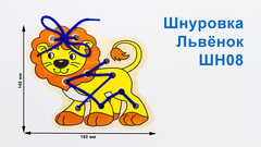 Шнуровка Alatoys Львенок ШН08