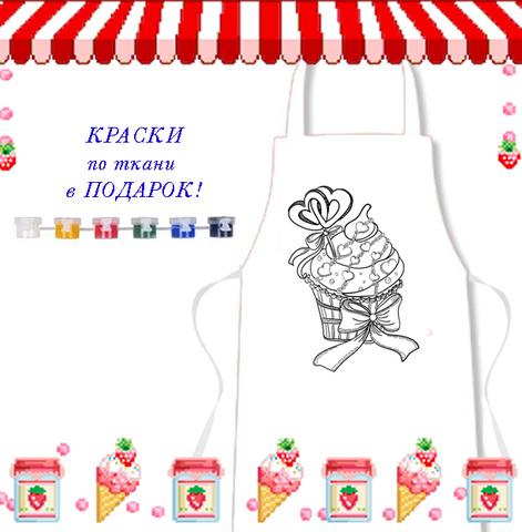 023-7690 Фартук-раскраска  Влюбленный кексик