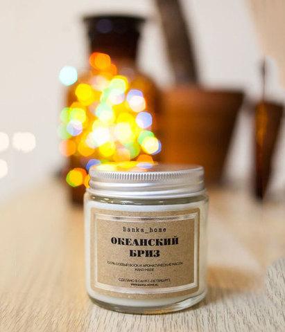 Свеча ароматическая в светлом стекле Океанский бриз, Banka home