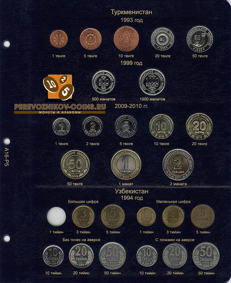 Альбом для регулярных монет СНГ КоллекционерЪ лист 5