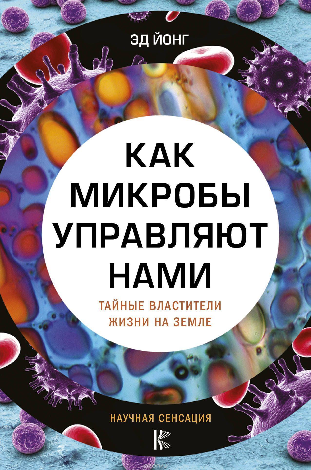 Kitab Как микробы управляют нами. Тайные властители жизни на Земле | Эд Йонг