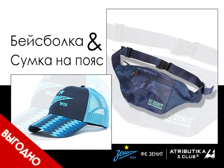 Комплект ФК Зенит (бейсболка и сумка на пояс)
