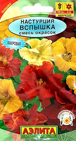 Семена Цветы Настурция Вспышка