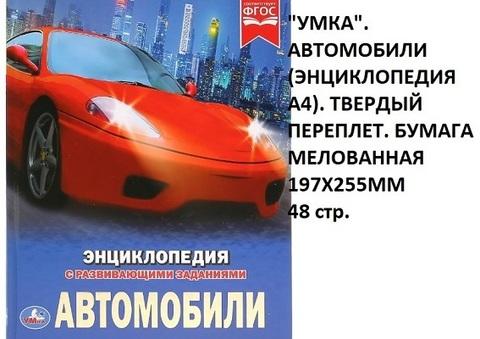 Книга Энциклопедия Автомобили 02597-9 /Умка/