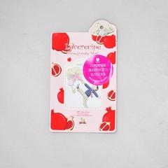 Маска для лица Sally's Box с экстрактом граната (Корея)