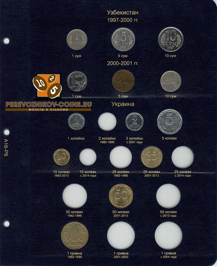 Альбом для регулярных монет СНГ КоллекционерЪ лист 6