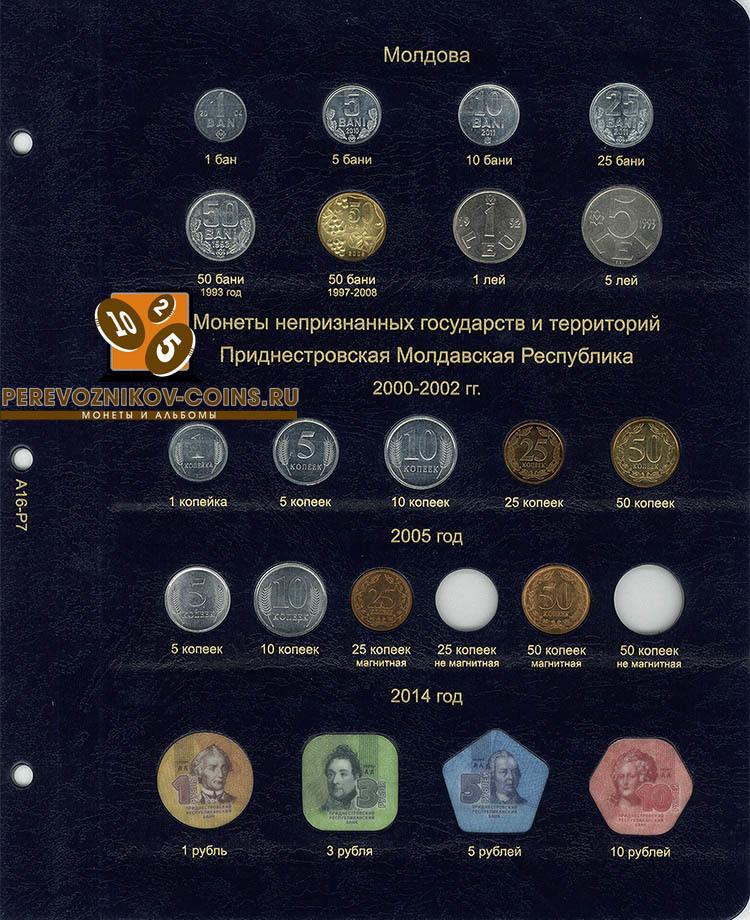 Альбом для регулярных монет СНГ КоллекционерЪ лист 7