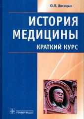 История медицины. Краткий курс. Учебное пособие