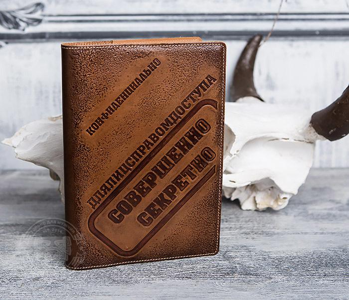 Подарочный кожаный ежедневник «Совершенно Секретно» (А5)