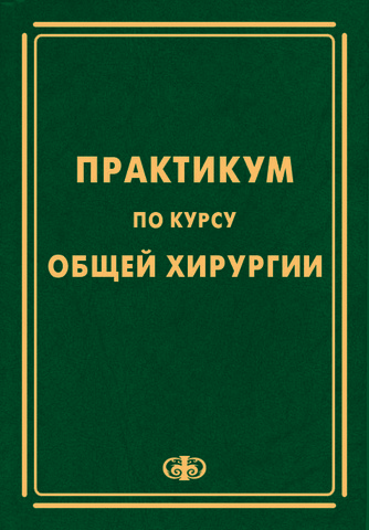 Практикум по курсу общей хирургии /  Зубарев П.Н.