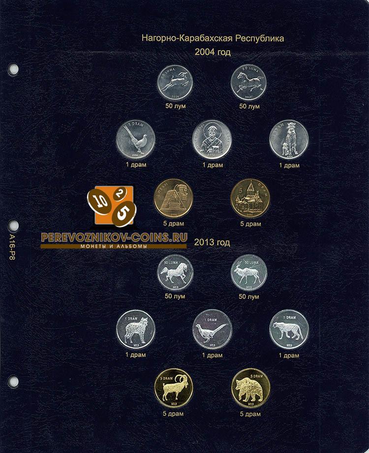Альбом для регулярных монет СНГ КоллекционерЪ лист 8