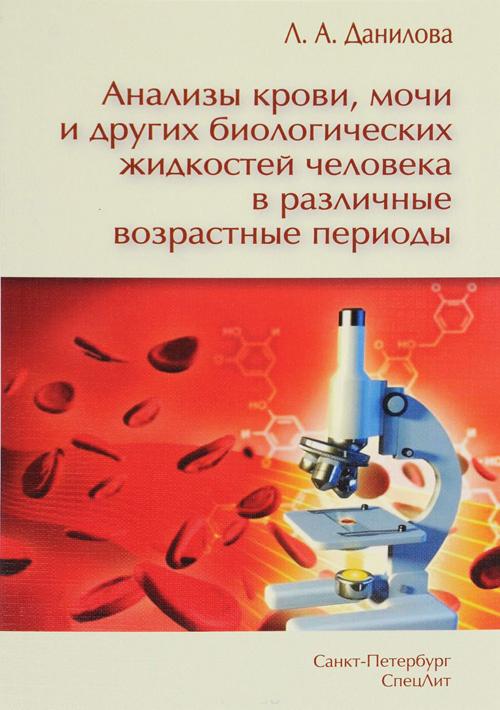 Анализы Анализы крови, мочи и других биологических жидкостей в различные возрастные периоды analizi_danilova.jpg