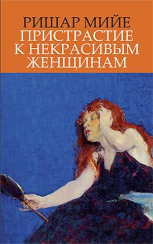 Пристрастие к некрасивым женщинам. Роман