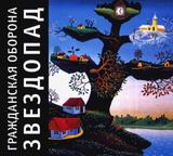 Гражданская Оборона / Звездопад (CD)