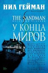 Комикс б/у (Near Mint) The Sandman. Песочный Человек. Книга 8. У конца миров