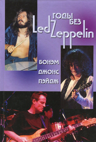 Годы без Led Zeppelin, Том 3 - Бонэм, Джонс, Пэйдж / Игорь Ерофеев, Александр Галин