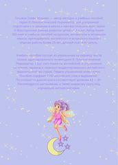 Yogurt dreams. Адаптированная сказка для перевода на английский язык и пересказа. Серия © Лингвистический Реаниматор. Оборот обложки