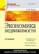 Экономика недвижимости: Учебник для вузов. 2-е изд.