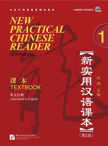 New Practical Chinese Reader (2nd Edition) Textbook 1