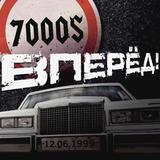 7000$ / Вперёд! (CD)